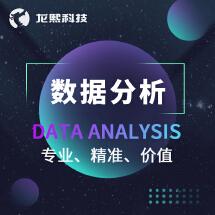 数据采集 数据抓取 数据分析 数据处理 报表服务 商业智能