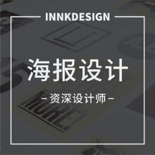 威客服务:[100025] 海报设计(资深设计师)