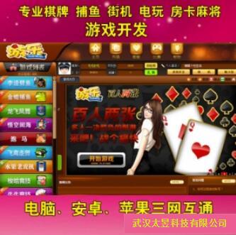 房卡游戏应用开发山西临汾游戏应用开发定制山东青岛手游开发内蒙呼伦贝尔游戏开发开发