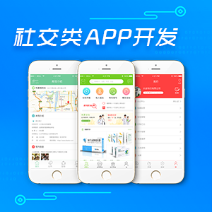 社交类app开发