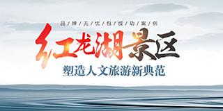一品优选:红龙湖景区塑造人文旅游新典范