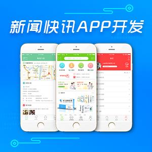 新闻快讯app开发