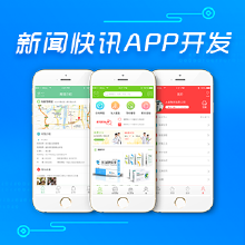威客服务:[85287] 新闻快讯app开发