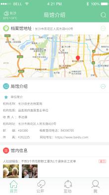 政务类app