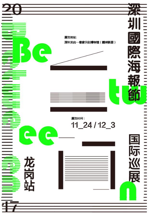 Between 166 X 109海报设计艺术展将在深圳开幕,有兴趣者欢迎前往参观