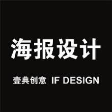 威客服务:[100546] 海报设计