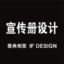 威客服务:[100548] 宣传册设计