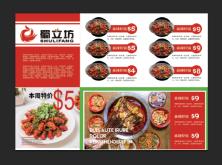 火锅店vi案例3