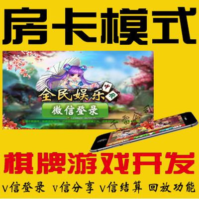 手机游戏应用开发游戏开发定制房卡模式荟聚广东游戏应用开发3D微信登录源码搭建