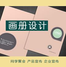 威客服务:[100835] 画册设计 企业画册 宣传画册 公司画册 产品画册 宣传册设计 画册封面