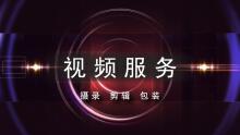 威客服务:[100844] 视频服务 视频剪辑 视频拍摄 宣传片 微电影 加字幕 配音乐 视频合成