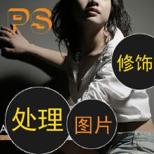 威客服务:[100841] ps图片处理 修图 抠图 换背景 合成 去水印 p图 照片美化