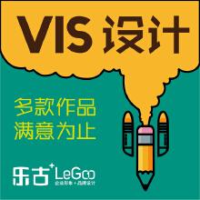 威客服务:[100969] 企业VI设计/公司VI设计/品牌VI设计/VIS设计