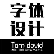 威客服务:[101020] 字体设计