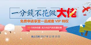 免费申请!享受一品威客网VIP商铺特权