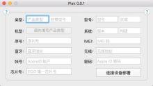 伪装iOS设备信息