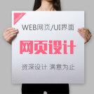 威客服务:[100142] web首页设计/网页设计/网站设计/移动网页/浮动广告设计/UI设计/APP页面设计