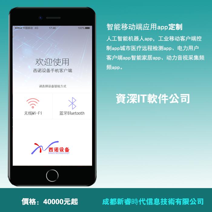 远程移动蓝牙wifi通讯打印测控app软件