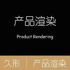 【产品渲染】外观结构效果图3D建模手板产品工业设计久形