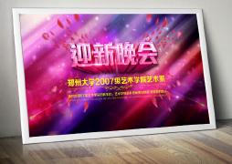 迎新晚会舞台背景海报设计