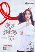 世卫发艾滋病宣传海报,中国青年领袖拥抱感染