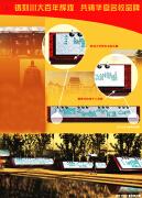最新、最全各大高校校庆海报设计欣赏
