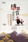 中国风感恩节海报,感谢有你