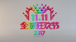 2017双11全球狂欢节LOGO素材 C4D渲染3D模型 双11素材
