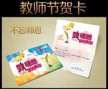 教师节贺卡封面设计欣赏