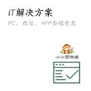 威客服务:[102087] IT解决方案,PC+微信+APP等全端开发