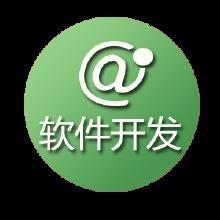 威客服务:[102124] 软件开发