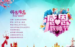 教师节贺卡封面设计祝福语