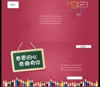 教师节贺卡封面设计模板