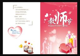 9月10日感恩教师节贺卡封面设计