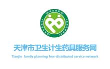 天津市卫生计生药具服务网