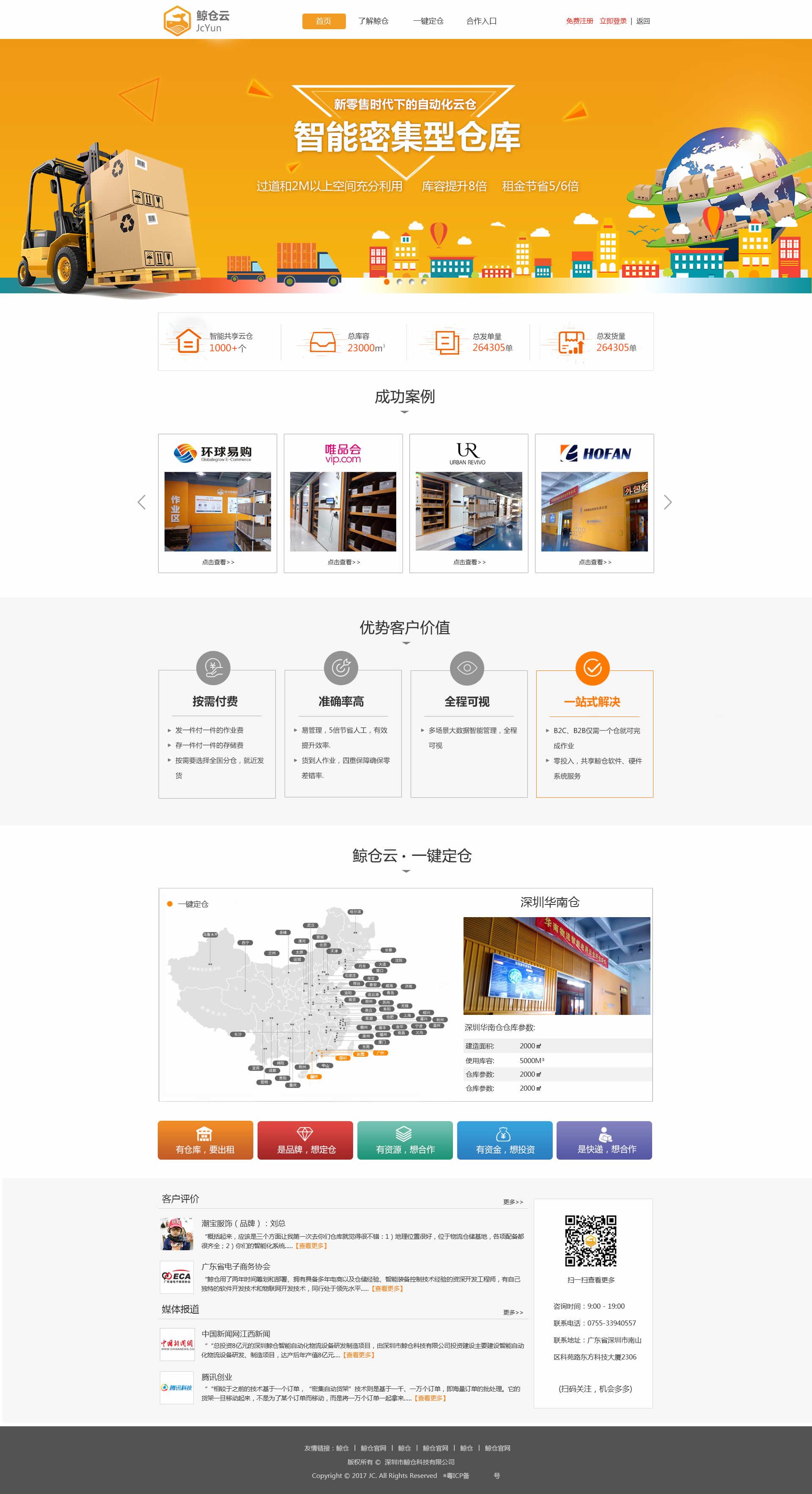 深圳智能仓储行业网站UI设计 高端企业网站UI设计
