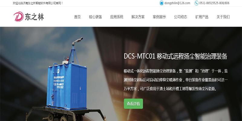 济南东之林智能软件有限公司