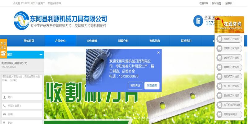东阿县利源机械刀具有限公司
