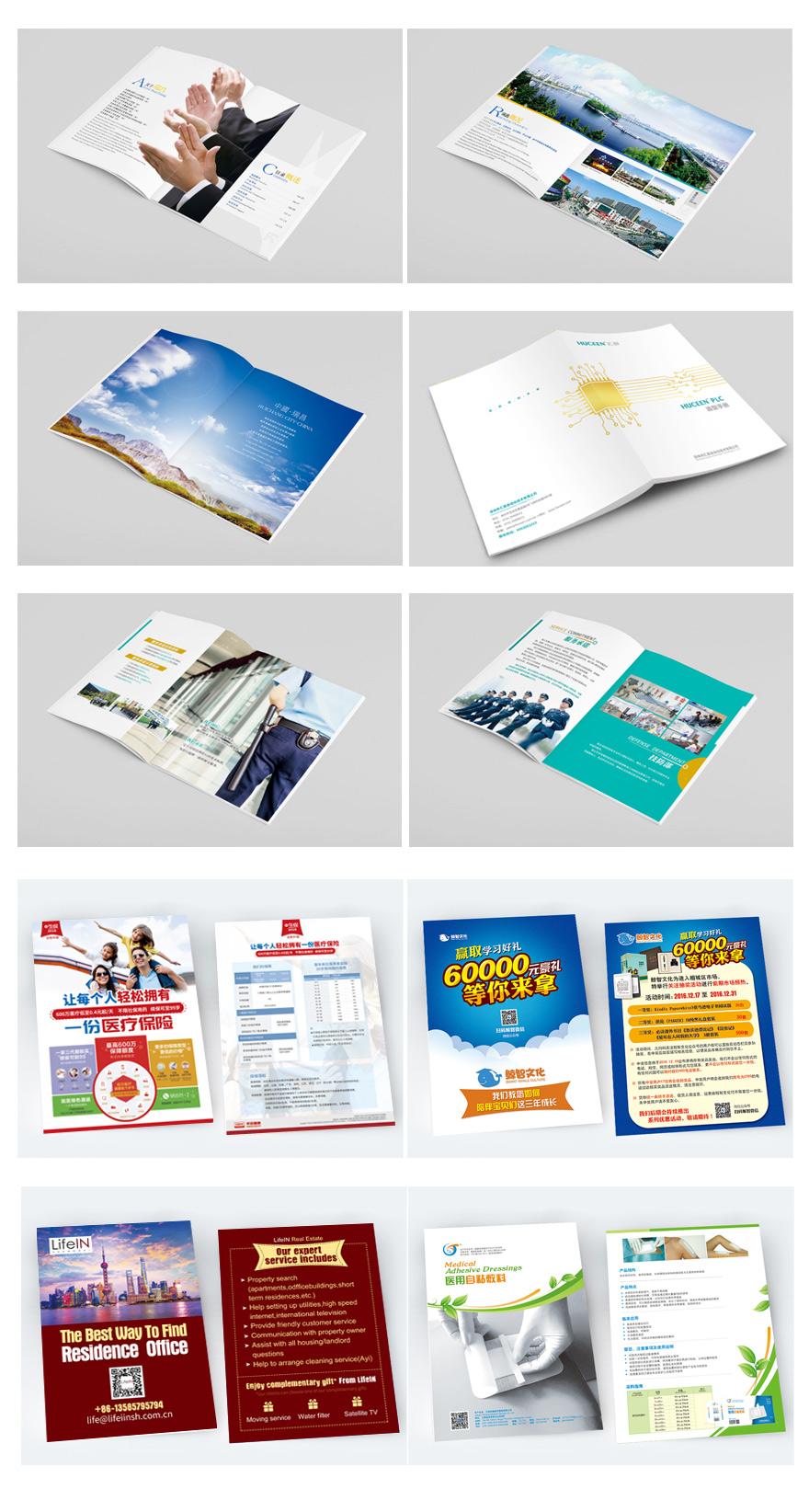 宣传画册设计