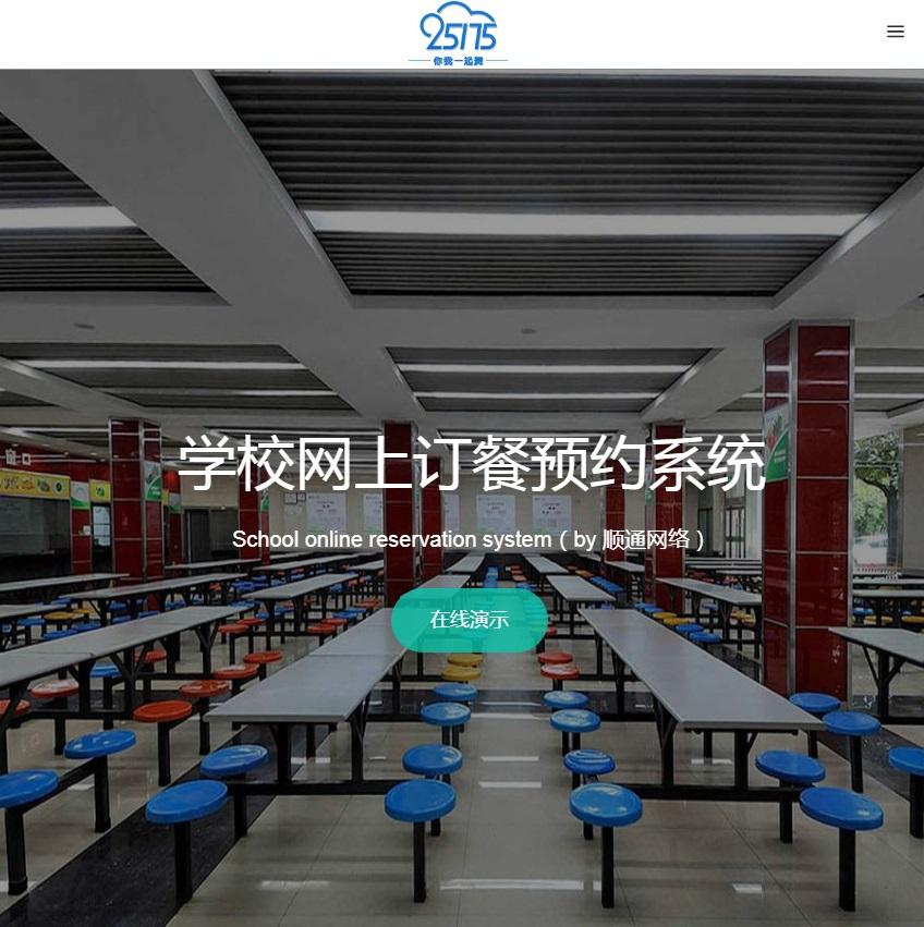 25175学校网上订餐预约系统,食堂订餐预约,菜单预约,点菜预约,预约点餐的app软件开发