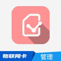 物联网卡管理平台