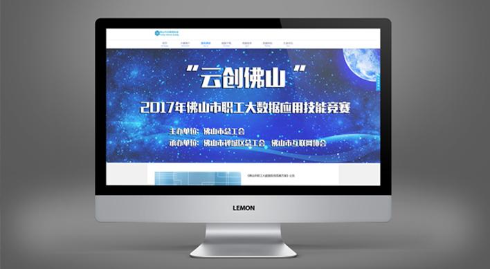 技能竞赛官网