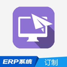 ERP系统定制开发