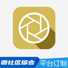 微社区综合平台定制开发