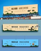 房产商业广告设计素材