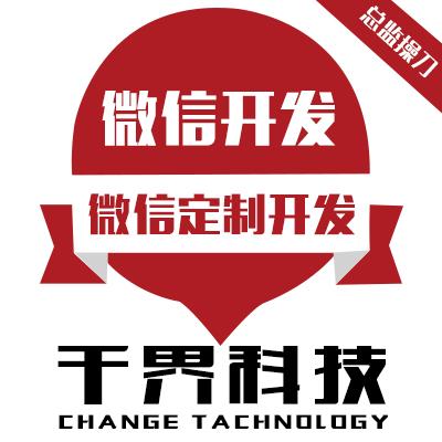 微信开发微信小程序开发公众号平台h5定制分销商城功能微信商城