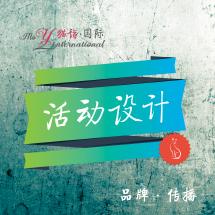 MoYint 品牌传播 活动设计