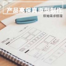 需求梳理+产品原型设计