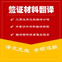 签证材料翻译 签证 学位证 毕业证 留学 翻译公众 盖章