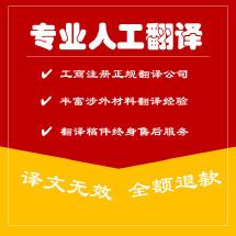 专业人工翻译 100% 英译汉 汉译英 英汉互译 工商注册翻译公司